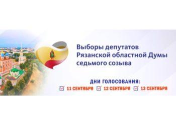 Единый день голосования в Рязанской области 2020