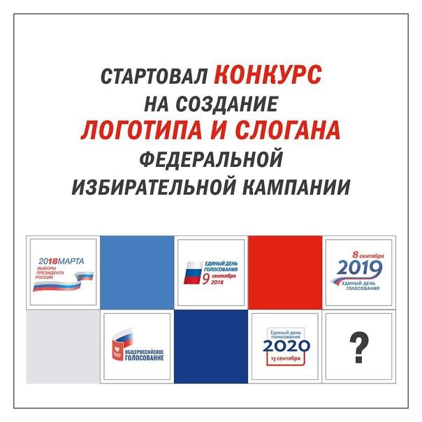 Конкурс выборы Рязань