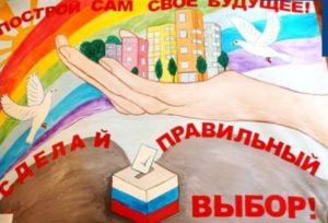 Конкурс детских рисунков Выборы глазами детей