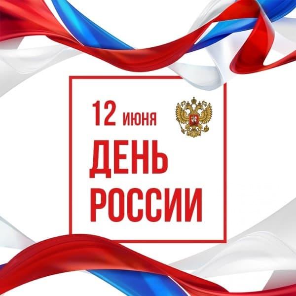день россии 12 июня 2021 рязань
