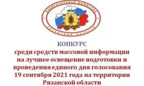 Конкурс среди журналистов по теме выборы в Рязани