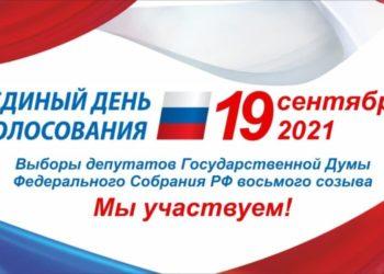 ВЫборы в госдуму 2021 рязань