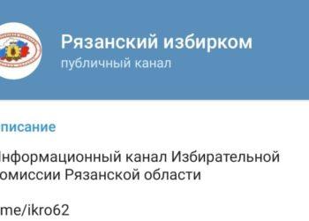 Телеграмм канал о выборах рязань