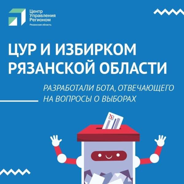 Телеграмм бот выборы 2021 рязань