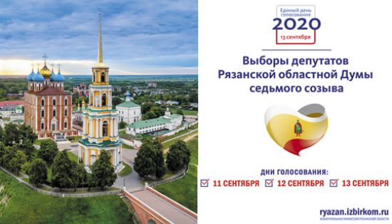 Ryazan-2020-vybori-13