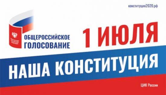 konstituciya_ryazan2