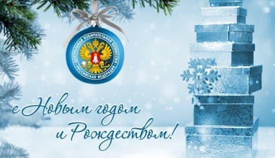 С новым годом Избирательная комиссия рязанской области
