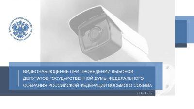 video-na-vyborah-1